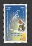 Stamps Egypt -  VIII Centenario del nacimiento de Mevlana Jalal Ad-din Rumi