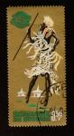 Stamps Burundi -  Guerrero