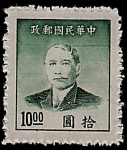Stamps China -  Sun Yat-Sen
