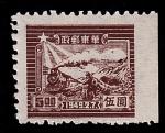 Sellos de Asia - China -  Transporte