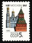 Sellos del Mundo : Europa : Rusia : RUSIA - El Kremlin y la Plaza Roja, Moscú