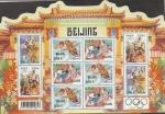 Stamps France -  Olimpiada Pekín