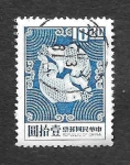 Stamps Taiwan -  1606 - Doble Carpa