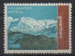 Stamps Asia - Nepal -  MONTAÑA  ANNAPUMA