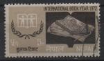 Stamps : Asia : Nepal :  AÑO  INTERNACIONAL  DEL  LIBRO  Y  EMBLEMA
