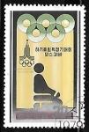 Sellos de Asia - Corea del norte -  Juegos Olimpicos de verano - Yudo