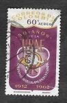 Stamps Colombia -  C446 - 50º Aniversario de la Fundación de la Unión Postal de las Américas y España (UPAE)