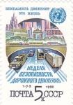 Stamps : Europe : Russia :  TRANSITO SUBTERRANEO