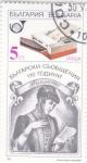 Stamps : Europe : Bulgaria :  TELECOMUNICACIONES
