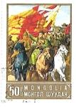 Stamps : Asia : Mongolia :  pintura