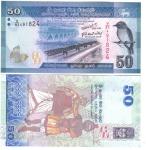 monedas del Mundo : Asia : Sri_Lanka :  50 Rupias