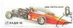Stamps : Europe : Russia :  COCHE DE CARRERAS