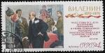 Sellos del Mundo : Europa : Rusia : Centenario del Nacimiento de Vladimir Ilich Lenin