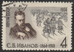 Sellos del Mundo : Europa : Rusia : 2888 - Centº del nacimiento del pintor S.V. Ivanov