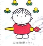 Stamps : Asia : Japan :  ilustración