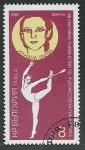 Stamps Bulgaria -  Gmnasia retmica