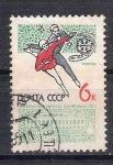 Sellos del Mundo : Europa : Rusia : patinaje RESERVADO