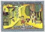 Sellos del Mundo : Europa : Rusia :  Dibujos infantiles