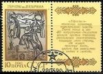 Stamps : Europe : Russia :  Poema épico