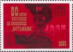 Stamps Russia -  80 aniversario de la revuelta en el acorazado