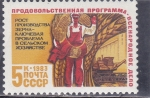 Stamps Russia -  AGRICULTURA