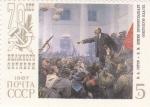 Stamps : Europe : Russia :  PINTURA- LENIN REVOLUCIÓN