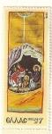 Sellos de Europa - Grecia -  Navidad 1976. Natividad Dibujos del manuscrito en el monasterio de Esfigmenou. Monte Athos.