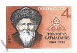 Stamps Russia -  personajes