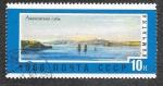 Sellos de Europa - Rusia -  3285 - Territorios del Lejano Este