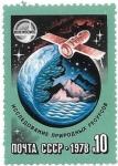 Sellos del Mundo : Europa : Rusia : cosmonautica