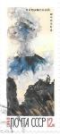 sello : Europa : Rusia : Volcán