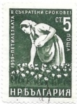 Stamps Europe - Bulgaria -  agricultura