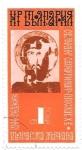 Stamps Europe - Bulgaria -  arte