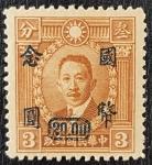 Sellos de Asia - China -  China Japanese Occupation, 1942, Overprint 20