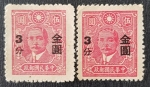 Stamps Asia - China -  2 x China Japanese Occupation, 1941, Overprint 3