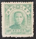 Stamps Asia - China -  CHINA 1948 Sun Yat-sen, $300