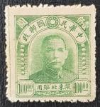 Stamps Asia - China -  CHINA 1948 Sun Yat-sen, $100