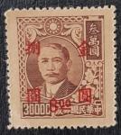 Stamps Asia - China -  CHINA 1946 Sun Yat-sen, Overprint $8