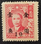 Stamps Asia - China -  CHINA 1946 Sun Yat-sen, Overprint $10