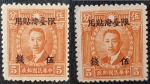 Stamps Asia - China -  2 x China Japanese Occupation, 1942, 5, Overprint