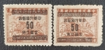 Stamps China -  2 x Chinese Republic 1949 Gold Yuan Surcharge (Overprint 50)
