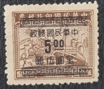 Stamps Asia - China -  Chinese Republic 1949 Gold Yuan Surcharge (Overprint 5)