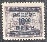 Stamps Asia - China -  Chinese Republic 1949 Gold Yuan Surcharge (Overprint 10)