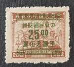Stamps Asia - China -  Chinese Republic 1949 Gold Yuan Surcharge (Overprint 25)