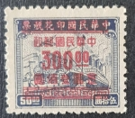 Stamps Asia - China -  Chinese Republic 1949 Gold Yuan Surcharge (Overprint 300)