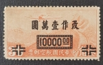Stamps Asia - China -  Republic of China, 1948, Surcharge 10000