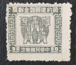 Sellos del Mundo : Asia : China : China Revenue Stamp, Judicial Emblem, 1920, $50