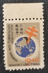 Sellos del Mundo : Asia : China : Shanghai, Anti-tuberculosis Association, 1940