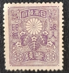 Sellos del Mundo : Asia : Japón : Japanese Tax revenue stamp, 3 Sen, 1924