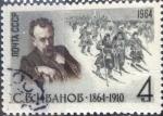 sello : Europa : Rusia : Scott#2972 , intercambio 0,30 usd. 4 k. 1964